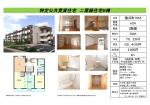 二葉緑住宅B棟資料(PDF)