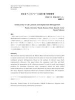 米国 E ディスカバリーと企業の電子情報管理 E