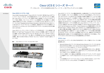 Cisco UCS E シリーズ サーバ At-A