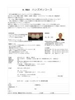 e.max - 赤坂STAR DENTAL CLINIC