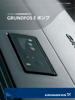 GRUNDFOS E ポンプ