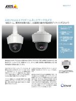 AXIS P5522/-E PTZドームネットワークカメラ