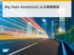 Big Data Analyticsによる価値創造