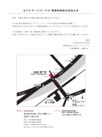 市ヶ谷駅 - 有限会社セプトアートワークス