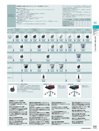 2014年WEBカタログ 266ページ