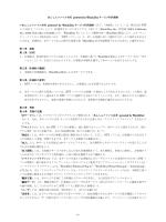 あんしんファイル共有 powered by WatchDox サービス利用規約 本