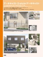 506 アーキキャスト D-style・アーキキャスト - EX