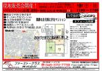 【平成 26 年 2 月完成予定】 全室クロス CF 貼替え フロアタイル貼替え