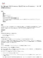 CallManager DC Directory および Active Directory - ユーザ が