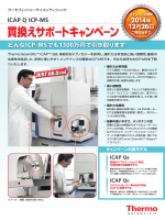 2014iCAP Q ICP-MS - Thermo Scientific ホーム