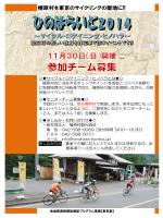 檜原村を東京のサイクリングの聖地に!!