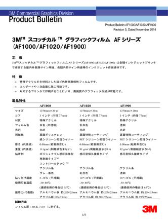 AFシリーズ(AF1000/ AF1020/ AF1900)