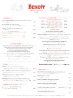 LE PRODUIT DU MOIS• 今月の食材 LE FOIE GRAS DE