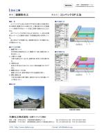 塗膜防水工 コンパックSP工法 http://www.k