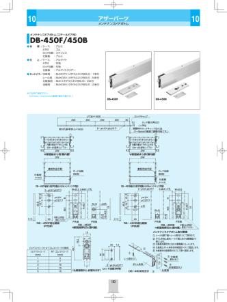 DB-450F/450B