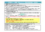日本語DPによるIB校の認定等に関するスケジュール(最短