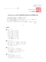 殿 ヒロセ電機株式会社 DFシリーズ マガジン表記変更のお知らせとご