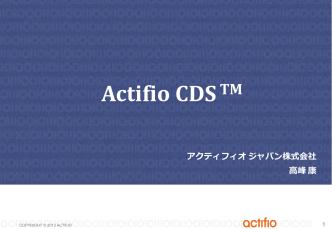 Actifio CDS - BZ-cast