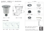 排水部品 EC 浅型横引タイプ 排水口径 180Φ