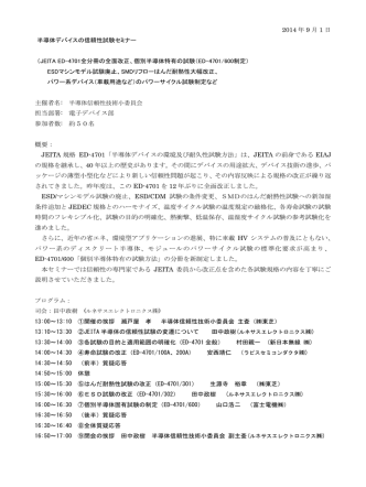 2014 年 9 月 1 日 担当部署: 電子デバイス部 参加者
