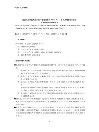20140814_ED 概要 1 監査又は保証業務における担当者のクライアント