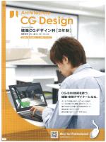 Page 1 Page 2 Arch=edure cG Design CGを駆便した コンピュータ技術