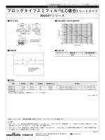 ブロックタイプエミフィルr(LC複合) リードタイプ