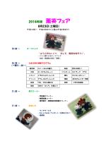 2014年度 薫英フェア - 大阪薫英女学院高等学校