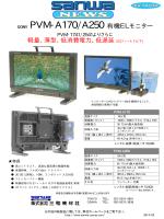SONY PVM-A170/A250 有機ELモニター