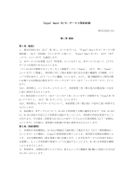 SmartWi-Fiサービス利用基本規約(PDFファイル 209kb)