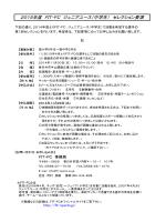 2015年度 FIT-FC ジュニアユース(中学生) セレクション要項