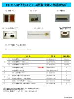 FOMAユビキタスモジュール用取り扱い部品カタログ