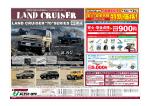 安心・安全点検 - トヨタUグループ