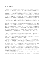 クリック - 日本有機地球化学会