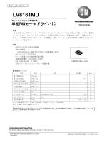 単相FANモータドライバIC - ON Semiconductor