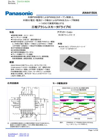 AN44150A 三相ブラシレスモータドライブIC