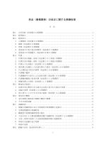 民法(債権関係)の改正に関する要綱仮案
