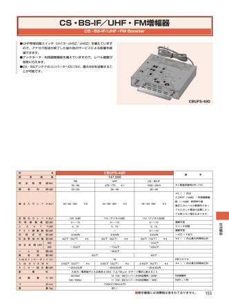 CS・BS-IF/UHF・FM増幅器