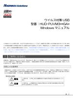 ウイルス対策 USB 型番:HUD-PUVM3**GA* Windows