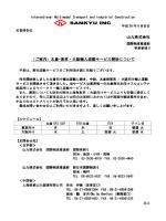 山九株式会社 (ご案内)太倉-東京・大阪輸入混載サービス開始について