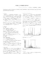 15:00 GC/MSによる汚染物質の包括的分析 中村 貞夫