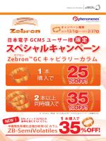 Zebron™ GCキャピラリーカラムキャンペーン