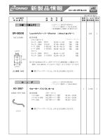 GR-0023S HS-3087