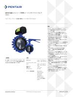 Keystone GRシリーズ弾性シートバタフライバルブ