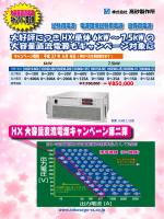 HX大容量直流電源キャンペーン第二弾