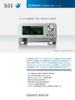 QCA922後継機 高速・高感度QCM装置
