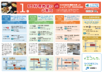 I H 料理教室の - オール電化 | 沖縄電力