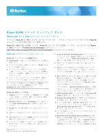 Power IQ VM クイック セットアップ ガイド