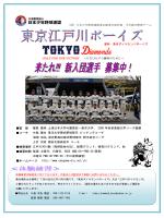 H27年度新入団生 募集 体験練習会開催日 1/12.17.18.24.25