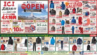 4大特典 4大特典 - ICI石井スポーツ